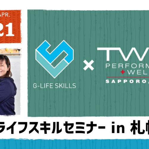Gライフスキルセミナー in 札幌【4/21】