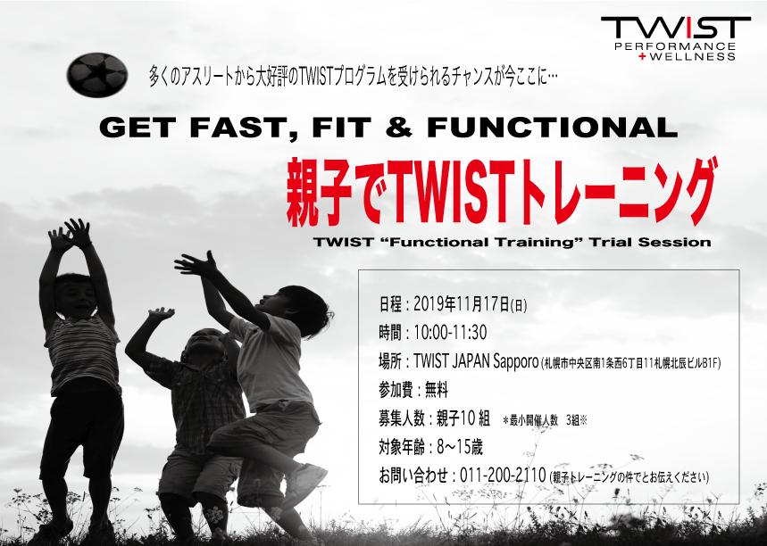 親子でTWISTトレーニング無料体験会