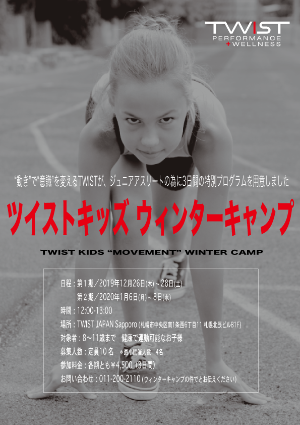 \ ツイストキッズウィンターキャンプ vol.3 開催 /