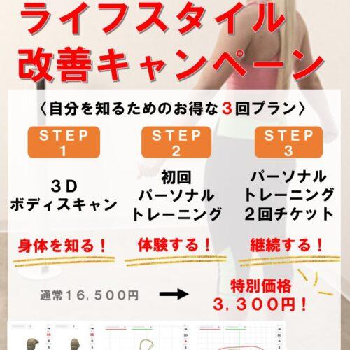 \ ライフスタイル改善キャンペーン /【ビジター様向け】